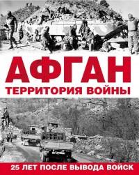 афган-территория-войны