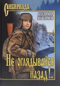ne-oglyadyvaysya-nazad