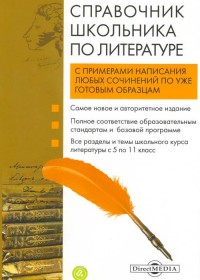 справочник-по-литературе