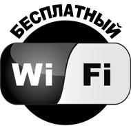 Бесплатная зона Wi-Fi в библиотеке