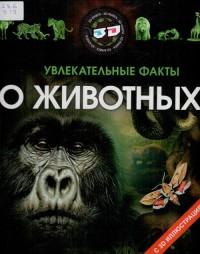 о-животных