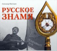 russkoeznamya