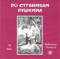 по-стр.-пушкина