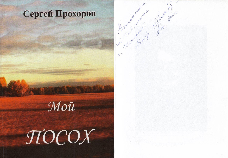 Сергей-Прохоров