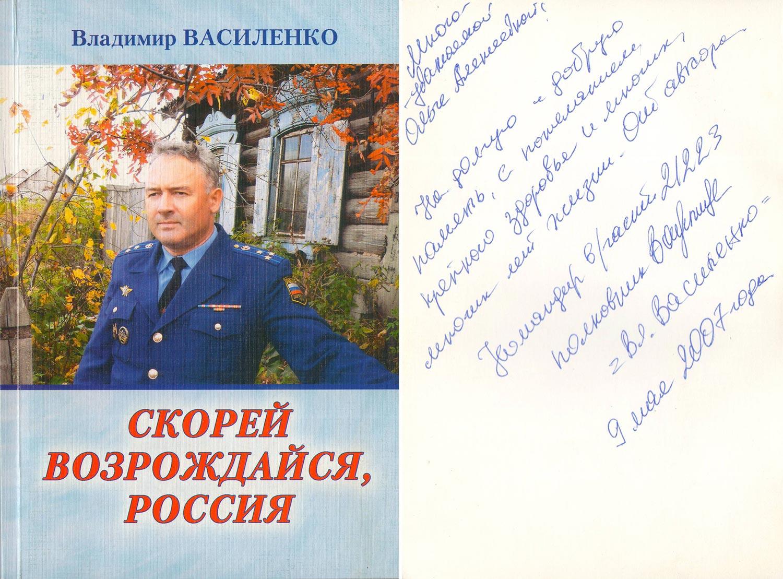 Скорей-возрождайся-Россия