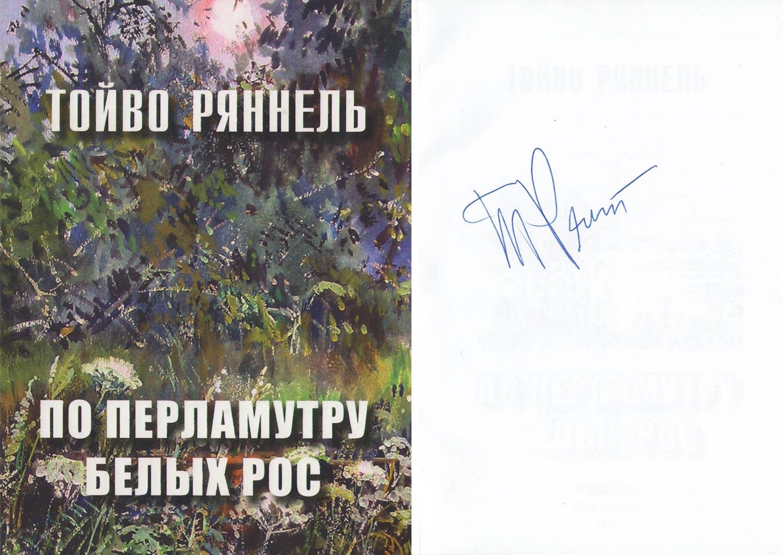 Тойво-Ряннель