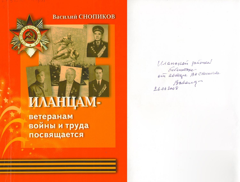 Василий-Снопиков