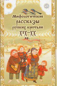 mifologicheskie-rasskazi-russkikh-krestyan