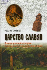 tsarstvo-slavyan