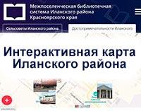 Интерактивная карта Иланского района